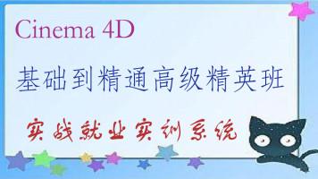 Cinema 4D基础到精通高级精英实战工厂就业系统班