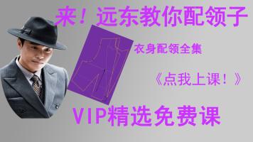 时装领型制板 服装设计-服装打版-服装打板-服装制版-服装纸样