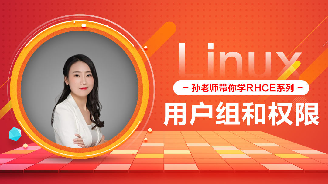红帽认证-Linux入门基础视频之用户组和权限
