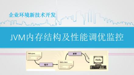 JVM内存结构及性能调优监控【追尔教育】(Java企业级应用开发)