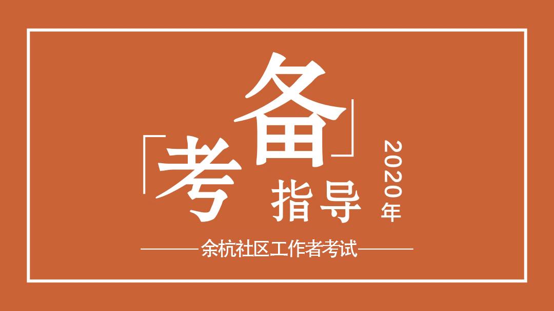 2020年余杭社区工作者笔试备考指导