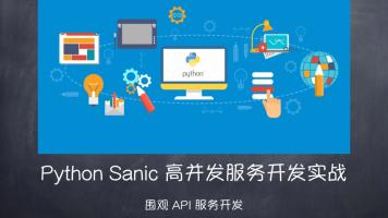 Python Sanic 高并发服务开发实战