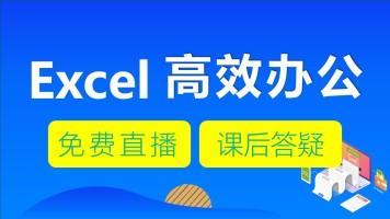 【免费】Excel教程 excel零基础 高效职场办公 实战速成 [朱仕平]