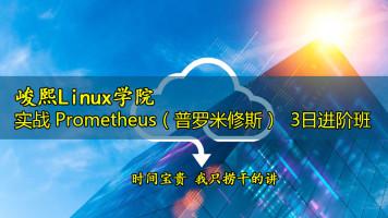 Prometheus新型告警监控系统-3日进阶班