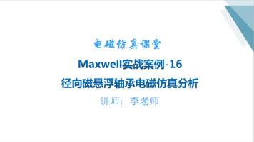 Maxwell实战案列16 径向磁悬浮轴承仿真