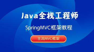 Java全栈工程师-Spring MVC
