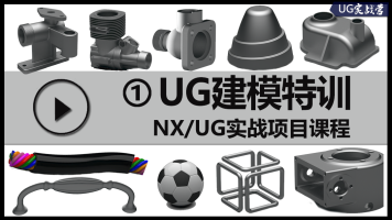 UG/N建模特训视频教程,UG产品设计,UG编程全程一对一辅导【1】