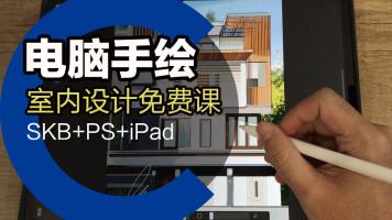 Chan-室内设计电脑手绘(SKB+PS+iPad)