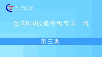 全国BIM技能等级考试一级第三期