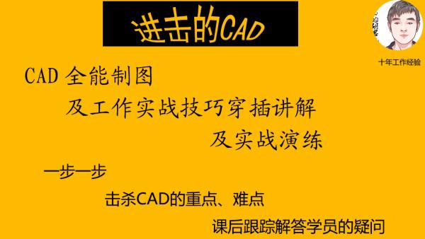 CAD入门到精通-全能制图精讲班