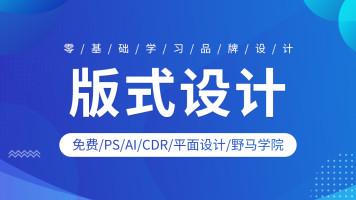 【版式设计入门教程】免费/PS/AI/CDR/平面设计/野马学院