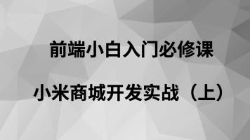 前端小白入门必修-小米商城开发实战(上)