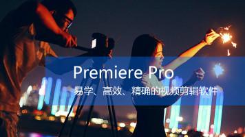 影视剪辑Pr 短视频剪辑流程系列讲座