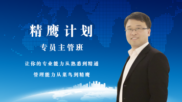 精鹰计划-培训需求三大来源-重庆壹零八(108)人力资源