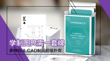 学CAD制图只需一套牌
