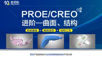 Creo/Proe  曲面/产品结构设计精品课
