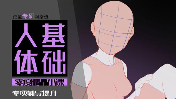 【零度精品】人体基础   CG游戏原画插画设计