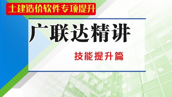 博凯高级讲师倾力打造:广联达软件专项技能提升