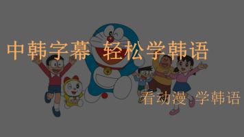 哆啦A梦伴我同行(上) 学韩语 中韩字幕 韩语字幕