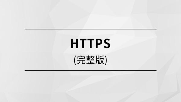 HTTPS【马士兵教育】
