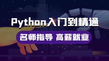 Python全栈+爬虫+AI人工智能-挑战年薪30W+