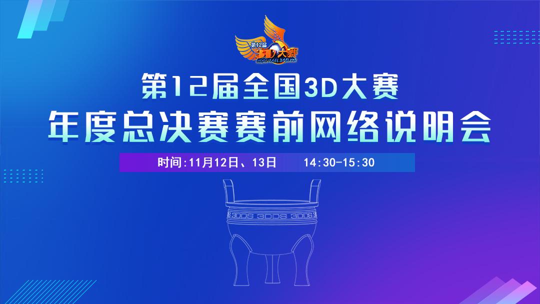 全国3D大赛2019网络公开课(五)