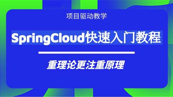SpringCloud快速入门教程