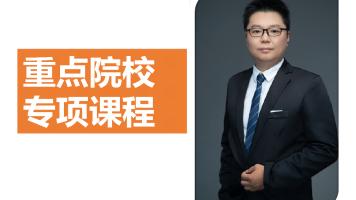 专业硕士考研(MBA-MPA-MEM)