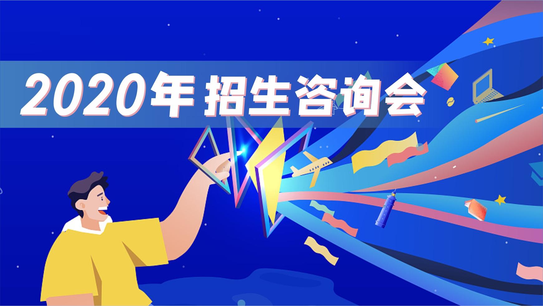 2020招生咨询会—北京专场