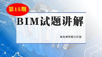 第15期BIM等级试题讲解:答题技巧+考试要点分析+怎样提高正确率