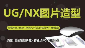UG/NX图片造型建模根据图片设计产品外观,UG描图 CAD描图