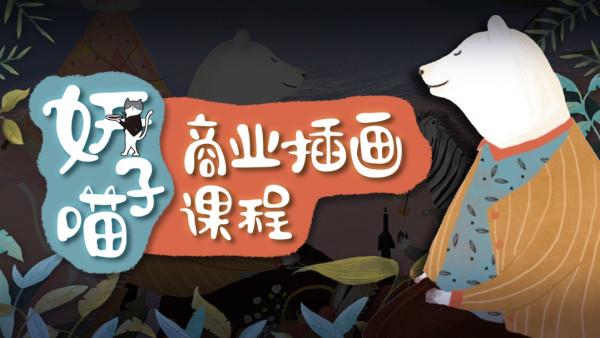 【九设学堂】零基础商业插画教程实战案例-妍子喵PS