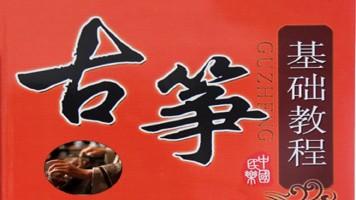 名师教学 古筝全套系统完整教程