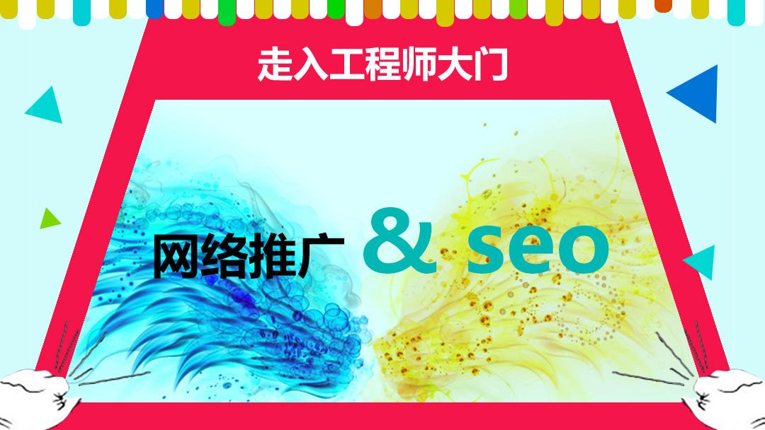 网络推广技法与seo搜索引擎排名