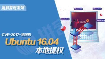 漏洞复现系列-CVE-2017-16995 Ubuntu16.04本地提权