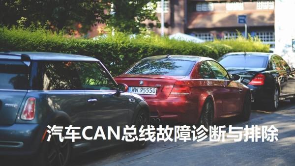 汽车CAN总线故障诊断与排除