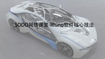 Rhino软件核心技法