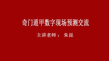 【直播】朱昆老师奇门遁甲手机号码预测实战应用现场互动预测