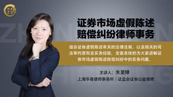 朱夏嬅-七节课学会证券虚假陈述纠纷事务