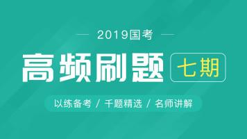 2019国考笔试高频刷题【第七期】