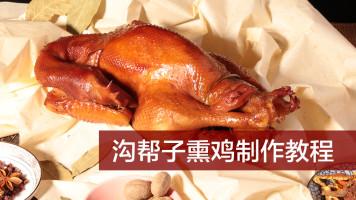 沟帮子熏鸡制作教程