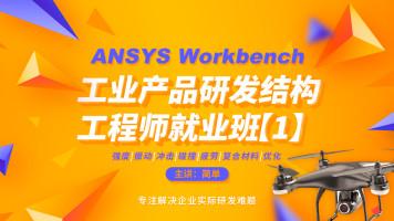 基于ANSYS的工业产品研发结构工程师就业班【1】