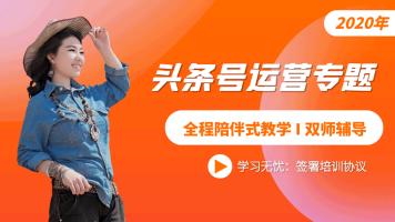 头条号百家号企鹅号新自媒体运营付费专栏培训短视频零基础教程
