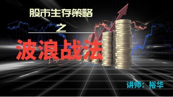 裕华知识分享-股市生存策略之波浪战法