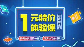 1元超值【新概念系列】体验课