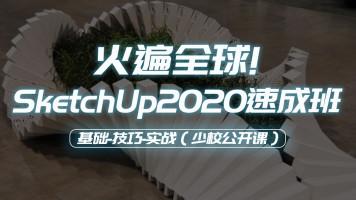 零基础玩转sketchup2020基础建模/插件技巧/曲面异形