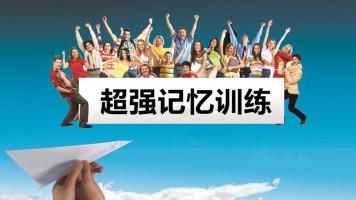 江山学府—打造你的超强记忆力