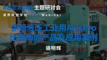 58th Webinar|#名企大讲堂 伊顿AxisPro比例阀产品及应用|骆明辉