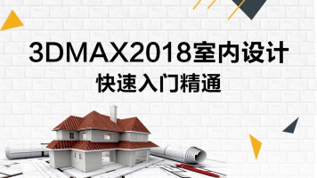 3Dmax2018室内设计快速入门