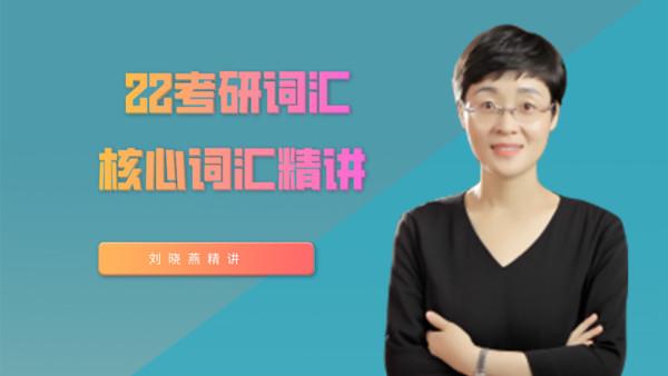 22考研英语词汇刘晓燕精讲